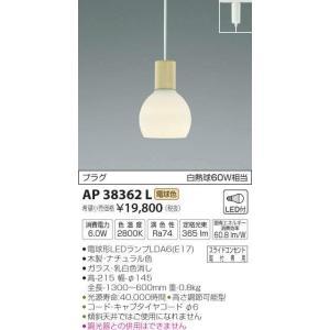 配線ダクトレール用ペンダントKOHARU コハルプラグタイプコード吊ペンダント[LED電球色]AP38362Lあすつく|terukuni