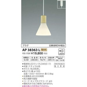 配線ダクトレール用ペンダントKOHARU コハルプラグタイプコード吊ペンダント[LED電球色]AP38363L|terukuni