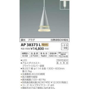 配線ダクトレール用ペンダントプラグタイプコード吊ペンダント[LED電球色]AP38373L|terukuni