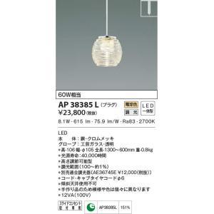 配線ダクトレール用ペンダントプラグタイプコード吊ペンダント[LED電球色]AP38385Lあすつく|terukuni