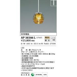 配線ダクトレール用ペンダントプラグタイプコード吊ペンダント[LED電球色]AP38386Lあすつく|terukuni