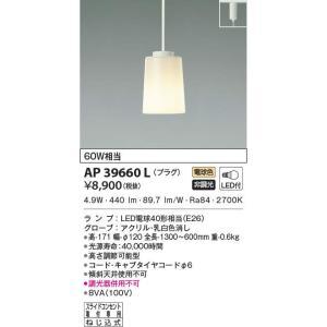 配線ダクトレール用ペンダントプラグタイプコード吊ペンダント[LED電球色]AP39660Lあすつく|terukuni