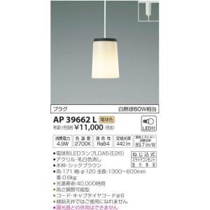 コイズミ照明プラグタイプコード吊ペンダント[LED電球色]AP39662L|terukuni