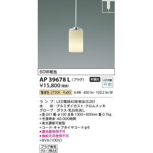 コイズミ照明MODAREモダーレプラグタイプコード吊ペンダント[LED電球色]AP39678L|terukuni
