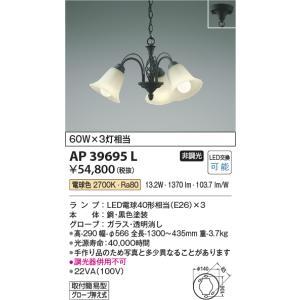 AP39695L コイズミ照明 Regineレジーネ  チェーン吊シャンデリア [LED電球色]|terukuni