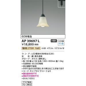コイズミ照明Regineレジーネプラグタイプコード吊ペンダント[LED電球色]AP39697L|terukuni