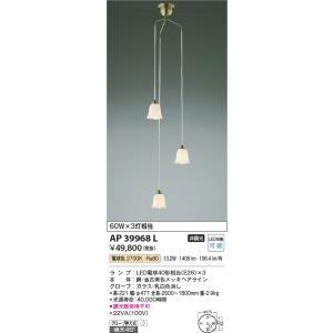 AP39968L FIORARE フィオラーレ 吹き抜け コード吊シャンデリア [LED電球色] コイズミ照明|terukuni