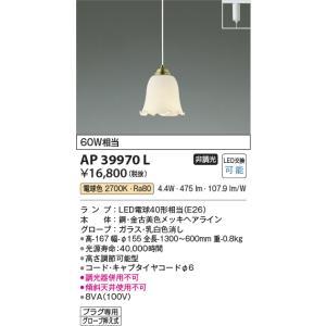コイズミ照明プラグタイプコード吊ペンダント[LED電球色]AP39970L|terukuni