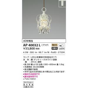コイズミ照明Shabbylierシャビリアプラグタイプコード吊ペンダント[LED電球色]AP40032L|terukuni