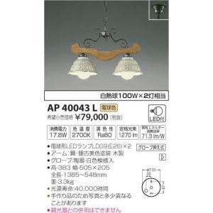 AP40043L ilum ITALY ANTICO PORCELLANA アンティコ ポルチェラーナ チェーン吊シャンデリア [LED電球色] コイズミ照明|terukuni