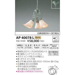 AP40078L コイズミ照明 VINOLETTAヴィノレッタ  チェーン吊シャンデリア [LED電球色]|terukuni