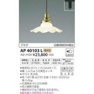 コイズミ照明プラグタイプコード吊ペンダント[LED電球色]AP40103L|terukuni