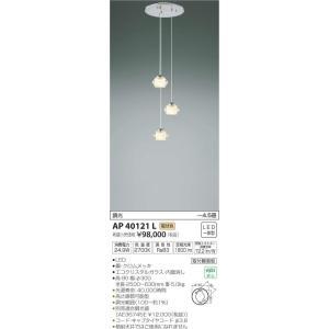 シャンデリアTwinly ティンリーコード吊シャンデリア[LED電球色][〜4.5畳]AP40121L|terukuni