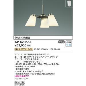 コイズミ照明FELINAREフェリナーレコード吊シャンデリア[LED電球色]AP42065L|terukuni