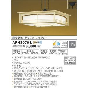 コイズミ照明調光・調色タイプ和風チェーン吊ペンダント[LED昼光色〜電球色][〜14畳]AP43076L|terukuni