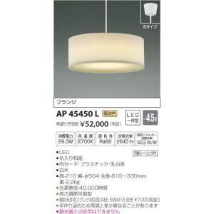 AP45450L 鼓光 ここう  コード吊ペンダント [LED電球色] コイズミ照明|terukuni