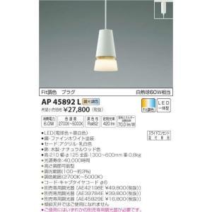 AP45892L コイズミ照明 A.F.light Fit調色 プラグタイプコード吊ペンダント [LED][ファインホワイト]|terukuni