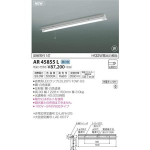 AR45855L 反射笠付1灯 直管LEDランプ搭載 非常用照明器具 [LED昼白色] コイズミ照明|terukuni