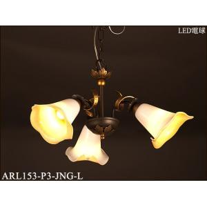 ARL153-P3-JNG-L BATTUTO バットゥートシリーズ イタリア製3灯 らせん状飾り付チェーン吊シャンデリア [LED電球色] アカネライティング terukuni