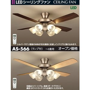 AS-566 シルバーサテン塗装 ファン本体+灯具セット シーリングファン [LED電球色][〜6畳] DAIKO|terukuni