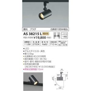 AS38215L  プラグタイプ スポットライト [LED電球色][ブラック] コイズミ照明|terukuni
