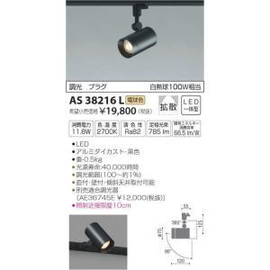 AS38216L  プラグタイプ スポットライト [LED電球色][ブラック] コイズミ照明|terukuni