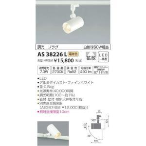 AS38226L FineWhite プラグタイプ スポットライト [LED電球色][ファインホワイト] コイズミ照明|terukuni