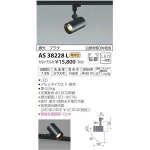 AS38228L  プラグタイプ スポットライト [LED電球色][ブラック] コイズミ照明|terukuni