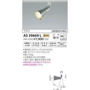 コイズミ照明プラグタイプスポットライト[LED電球色][ホワイトブロンズ]AS39669L|terukuni
