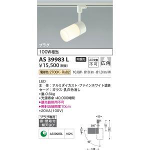 コイズミ照明FineWhiteプラグタイプスポットライト[LED電球色][ファインホワイト]AS39983Lあすつく|terukuni