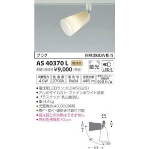コイズミ照明FineWhiteプラグタイプスポットライト[LED電球色][ファインホワイト]AS40370L|terukuni