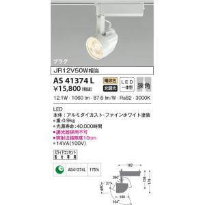 コイズミ照明cleady fullyプラグタイプスポットライト[LED電球色][ファインホワイト]AS41374L|terukuni