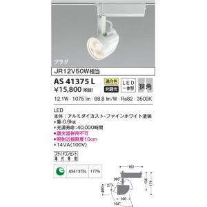 コイズミ照明cleady fullyプラグタイプスポットライト[LED温白色][ファインホワイト]AS41375L|terukuni