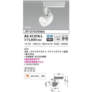 コイズミ照明cleady fullyプラグタイプスポットライト[LED白色][ファインホワイト]AS41376L|terukuni