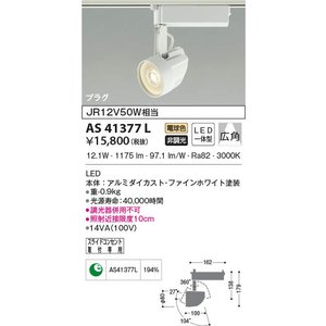 コイズミ照明cleady fullyプラグタイプスポットライト[LED電球色][ファインホワイト]AS41377L|terukuni