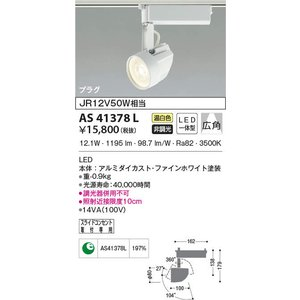 コイズミ照明cleady fullyプラグタイプスポットライト[LED温白色][ファインホワイト]AS41378L|terukuni