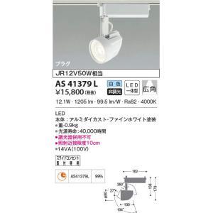 コイズミ照明cleady fullyプラグタイプスポットライト[LED白色][ファインホワイト]AS41379L|terukuni
