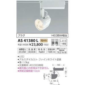 コイズミ照明cleady fullyプラグタイプスポットライト[LED電球色][ファインホワイト]AS41380L|terukuni