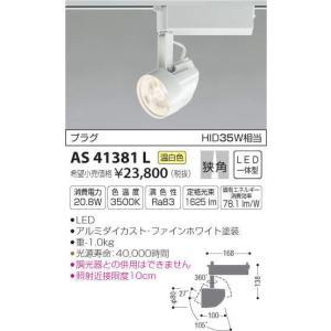 コイズミ照明cleady fullyプラグタイプスポットライト[LED温白色][ファインホワイト]AS41381L|terukuni