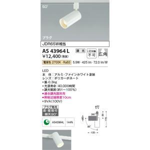 AS43964L cleady colpo コルポ プラグタイプ スポットライト [LED電球色][ファインホワイト] あすつく コイズミ照明|terukuni
