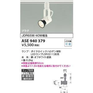 配線ダクトレール用スポットライトRETROFITプラグタイプスポットライト[E11][オフホワイト][ランプ別売]ASE940379|terukuni