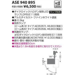 ASE940895 RETROFIT プラグタイプ スポットライト [E11][ファインホワイト][ランプ別売] コイズミ照明|terukuni|02