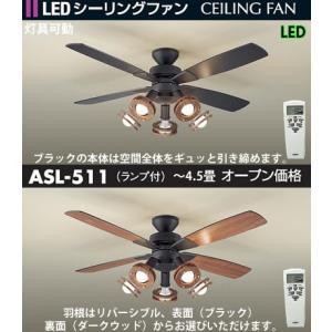 ASL-511 ブラック塗装 ファン本体+灯具セット シーリングファン [LED電球色][〜4.5畳] DAIKO|terukuni