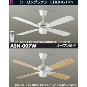 ASN-007W DAIKO ホワイト塗装  シーリングファン|terukuni