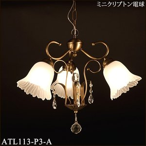 ATL113-P3-A ノスタルジアシリーズ 古美色メッキ 922Lガラス3灯 クリスタル飾り付 チェーン吊シャンデリア [白熱灯] アカネライティング|terukuni