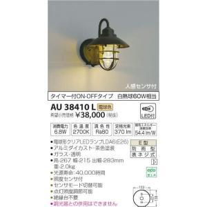 屋外用ライト人感センサ付マリンランプアウトドアポーチライト[LED電球色][ブラウン]AU38410L|terukuni