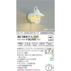AU38411L 人感センサ付 マリンランプ アウトドアポーチライト [LED電球色][オフホワイト] コイズミ照明|terukuni