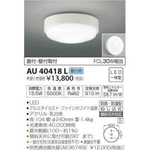 バスルームライトFineWhite浴室灯[LED昼白色]AU40418L|terukuni