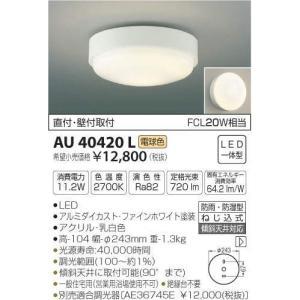 バスルームライトFineWhite浴室灯[LED電球色]AU40420L|terukuni