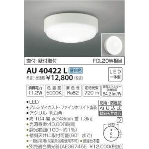 AU40422L FineWhite  浴室灯 [LED昼白色] コイズミ照明|terukuni